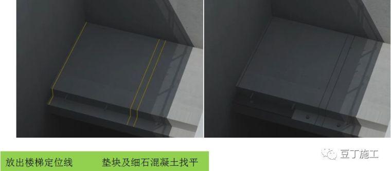 装配式高层住宅楼PC施工技术,抓紧收藏!_32