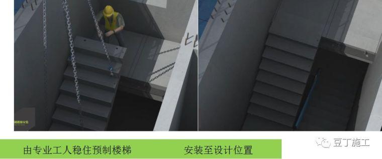 装配式高层住宅楼PC施工技术,抓紧收藏!_34