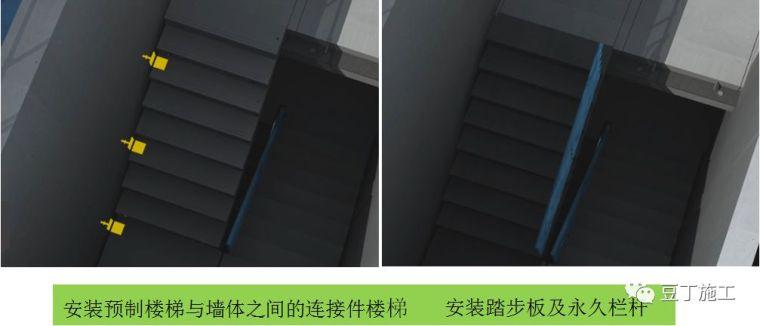 装配式高层住宅楼PC施工技术,抓紧收藏!_35