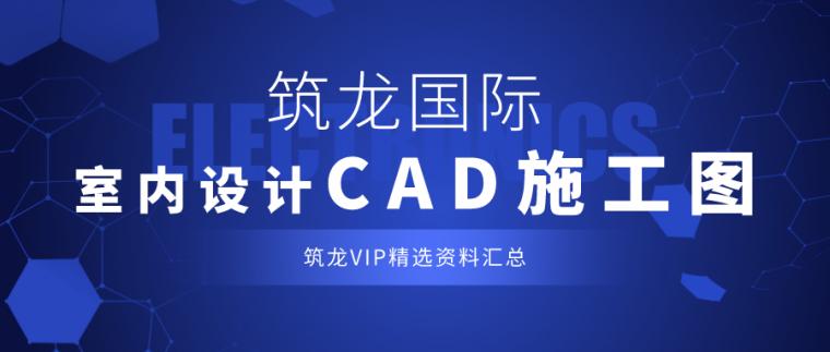 室内设计CAD施工图资料大汇总
