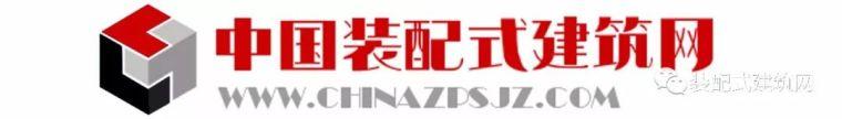 国际装配式建筑:论坛+观摩(8月2-3日@北京)