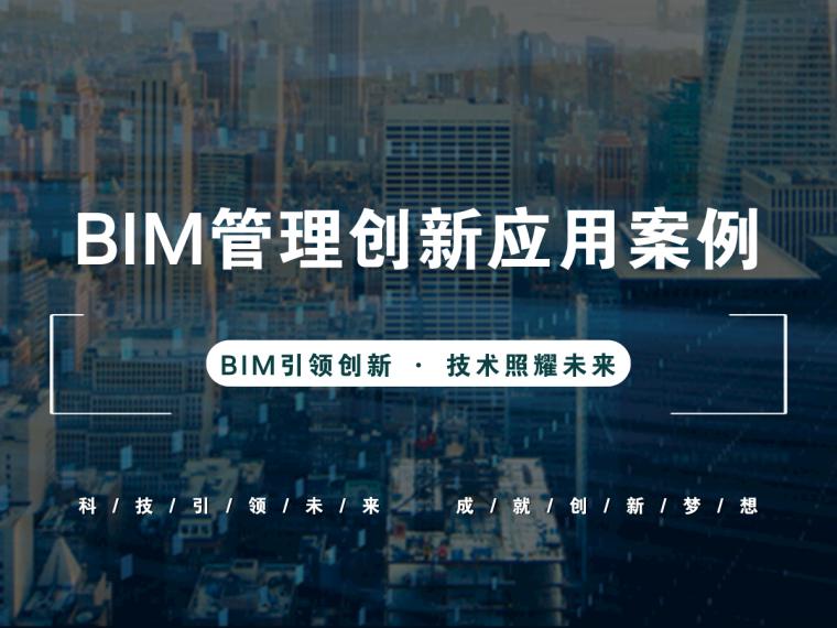 IK新未来精品店案例资料下载-32套BIM创新管理应用案例合集