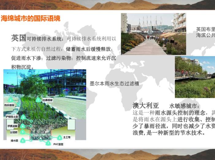 海绵城市总结培训讲义(PDF,46页)