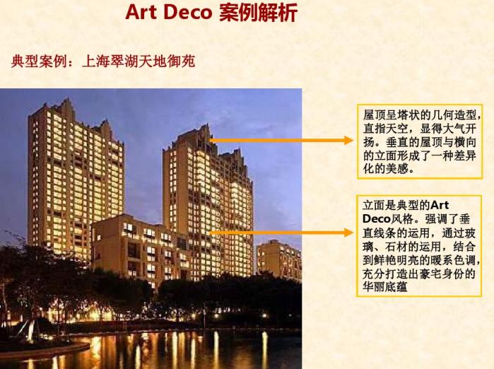 建筑风格外立面的探究(PDF,49页)