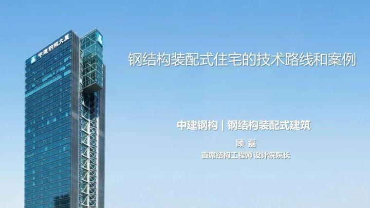 顾磊:钢结构装配式住宅的技术路线和案例