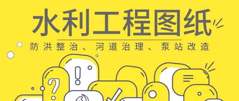 24套水利工程优质图纸合集,鼎力推荐!