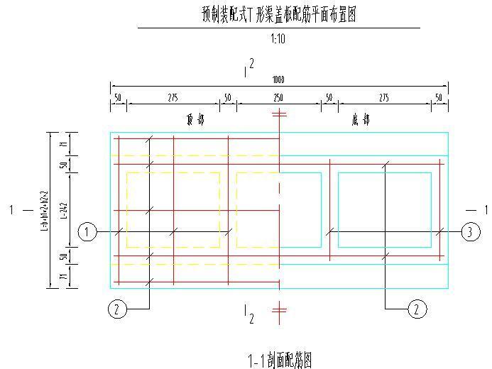 农田水利渠道高效节水灌溉项目施工图(大量图片)-预制装配式T形梁盖板配筋平面布置图