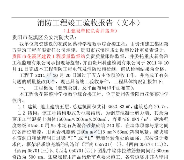 消防工程竣工验收报告(文本)(样本)
