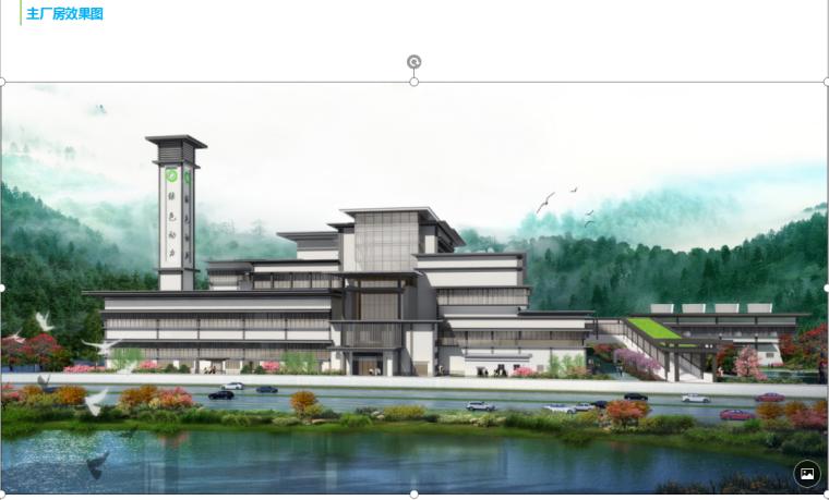 温州市永嘉垃圾焚烧发电厂一期改扩建工程(施工图设计)