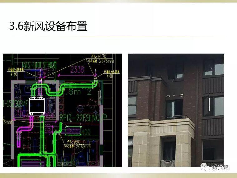 住宅新风系统设计与施工_29