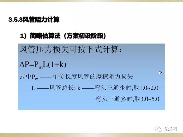 住宅新风系统设计与施工_32