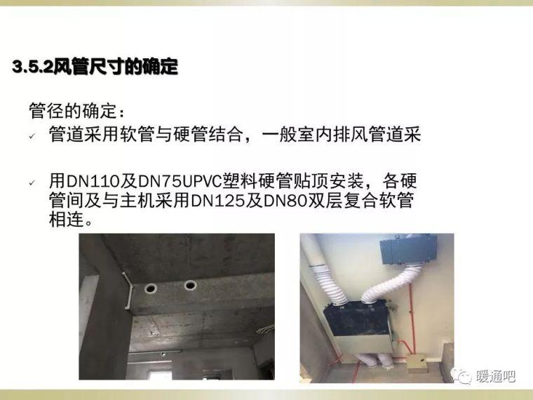 住宅新风系统设计与施工_31