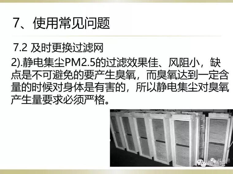 住宅新风系统设计与施工_52
