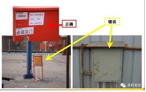 总结的太好了!水利施工现场临时用电常见隐患图集及用电标准