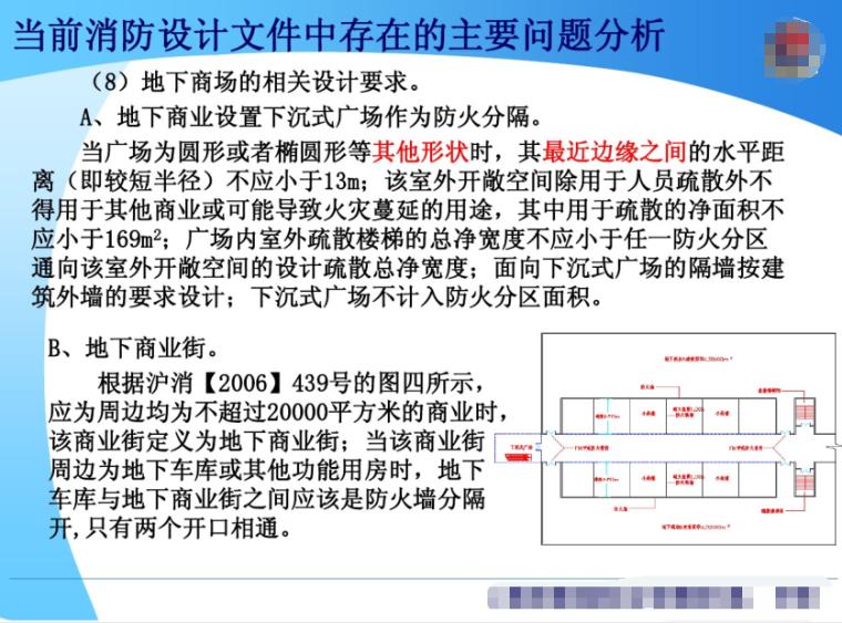 建设工程消防设计质量控制及审查要点37页