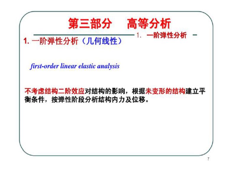 工程结构结构设计原理钢结构之高等分析(PDF,共55页)