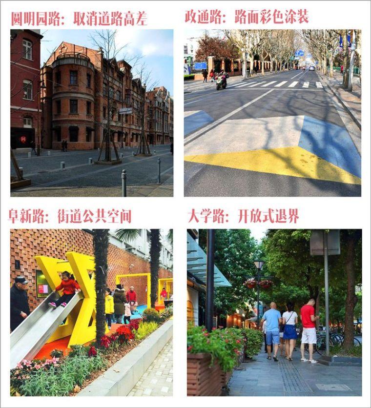 什么限制想象力?其实街道设计还能这么干!_32