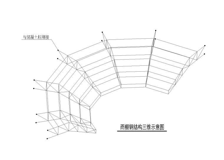 雨棚钢结构施工图
