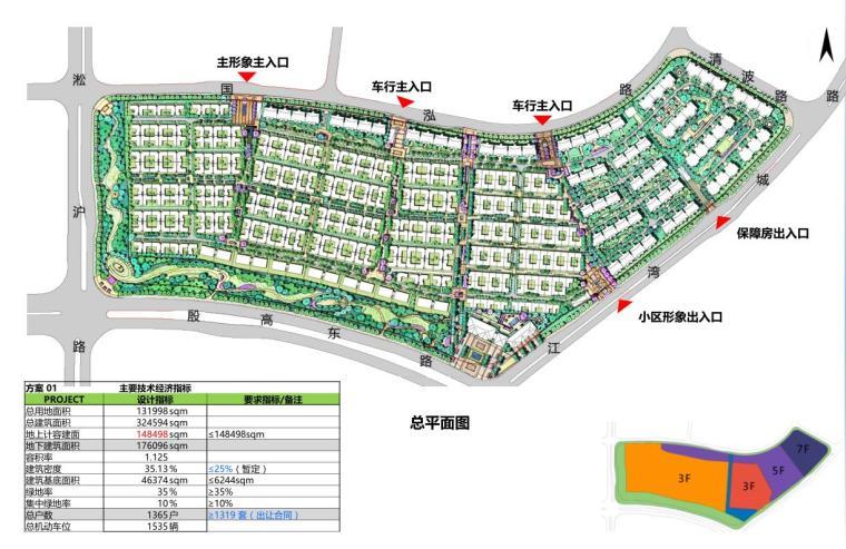 [上海]上海院子住宅建筑概念设计-HMD(PDF+91页)