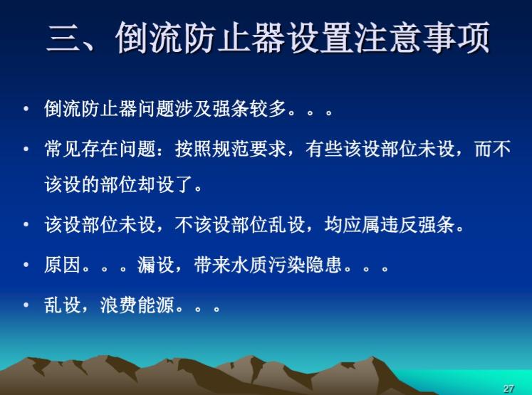施工图审查与建筑给排水设计若干问题(北京)