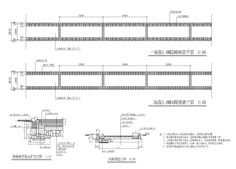 25套路缘侧石CAD施工图