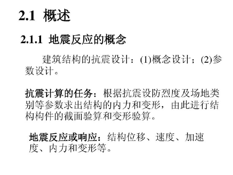 工程结构设计抗震基础(PDF,共101页)