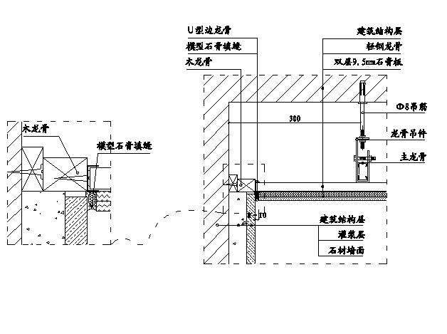 精装修工程细部节点构造施工示意图,就是这么全!_54