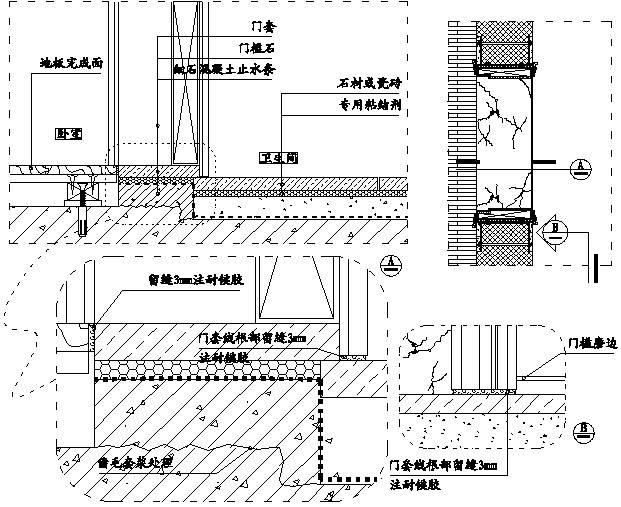 精装修工程细部节点构造施工示意图,就是这么全!_10
