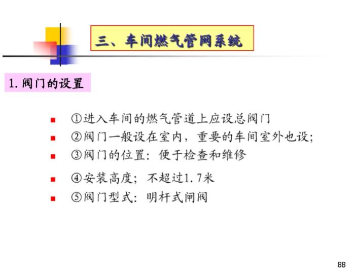 城市燃气管网系统(151页详解)