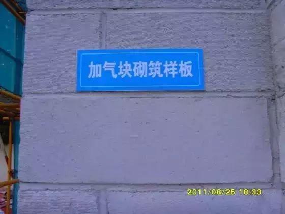 知名企业建筑施工全套资料合集(共63套)_52
