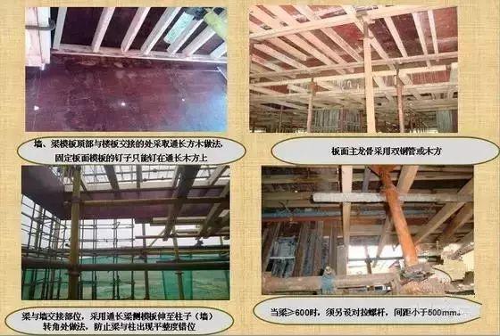 知名企业建筑施工全套资料合集(共63套)_75