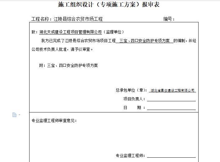 施工组织设计报审表专项施工方案报审表(完整版)