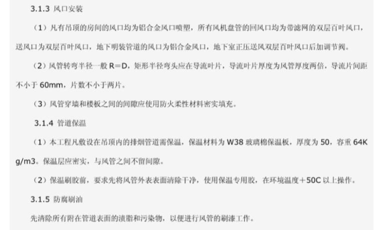 中国科技大厦暖通施工组织