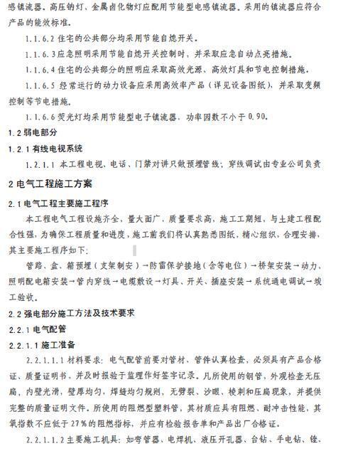云南高层商务综合体电气施工方案(电力、照明、防雷接地)