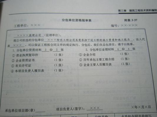 建筑工程技术资料编制3-7