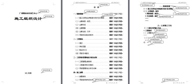 工程资料编制与管理(131页)