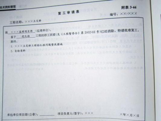 建筑工程技术资料编制3-8