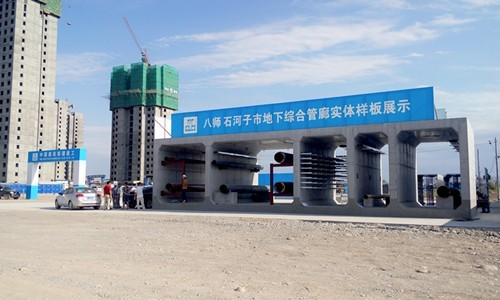 城市地下综合管廊项目规划及设计培训教材(图文并茂)