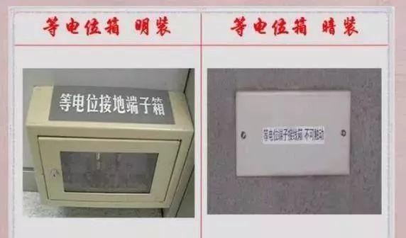图解防雷及接地安装施工工艺|附技术交底_9
