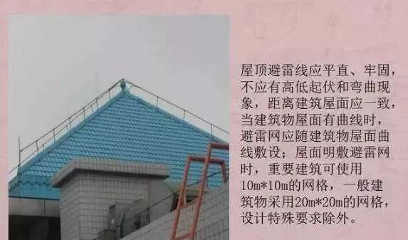 图解防雷及接地安装施工工艺|附技术交底_26
