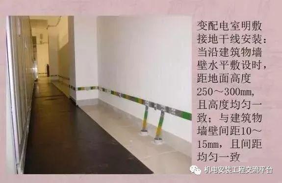 图解防雷及接地安装施工工艺|附技术交底_31