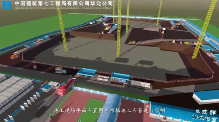 中建七局BIM施工现场平面布置图设计演示!