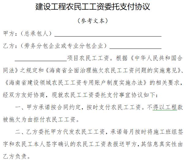 建设工程农民工工资委托支付协议