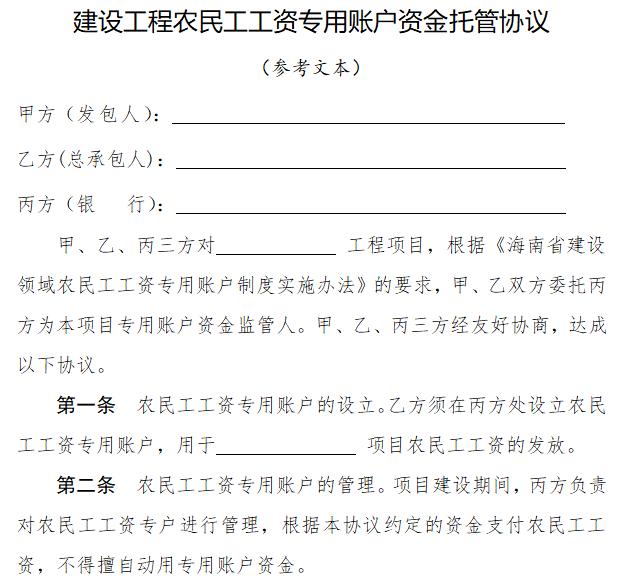 建设工程农民工工资专用账户资金托管协议