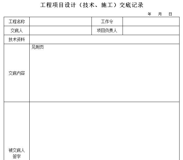 工程项目设计(技术、施工)交底记录
