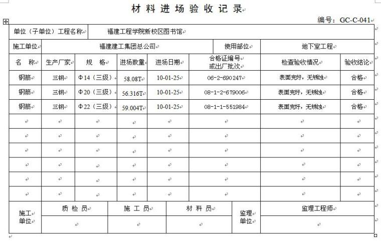 建筑工程资料编制交流报告