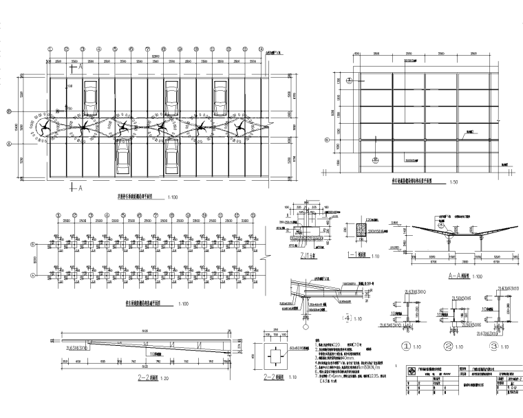 停车棚CAD施工图