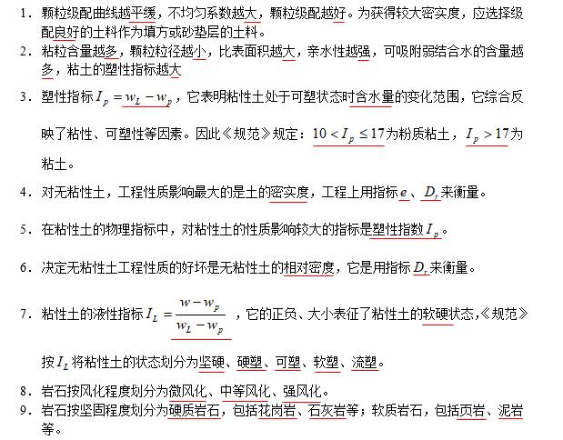 大学土力学试题及答案(word,14页)