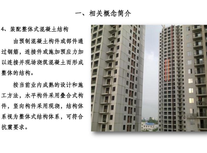 装配式建筑浅析(PDF,67页)