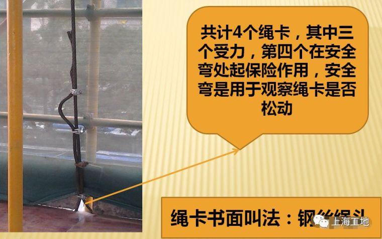 扣件式钢管脚手架正确做法及违规示例,40张图解对照!_2